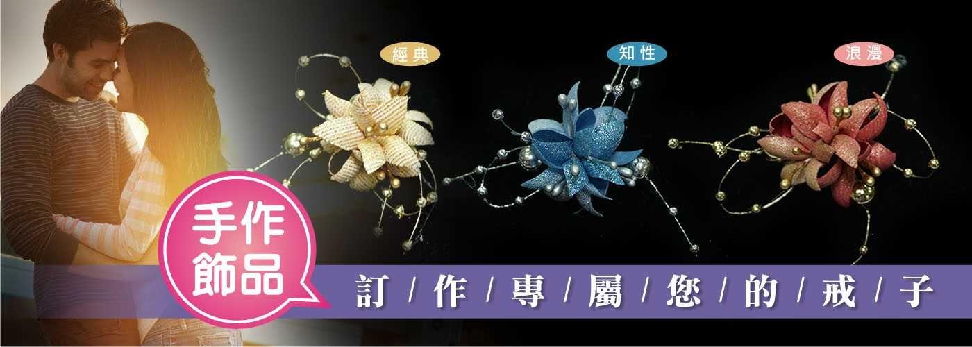 婚禮胸花#可製作胸花、頭飾、手腕花;亦可用在新娘造型、活動主持人、會場佈置、居家擺設等裝飾用途展現優雅的獨特風格。